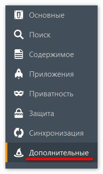 Дополнительные настройки Firefox