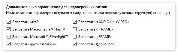 Дополнительные настройки плагина NoScript для FireFox