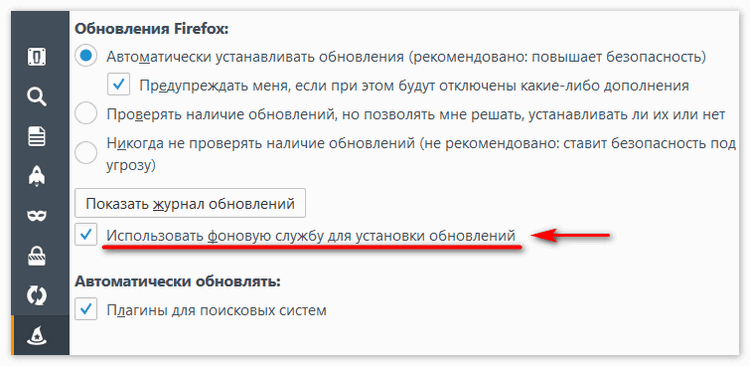 Настройка фонового обновления в FireFox