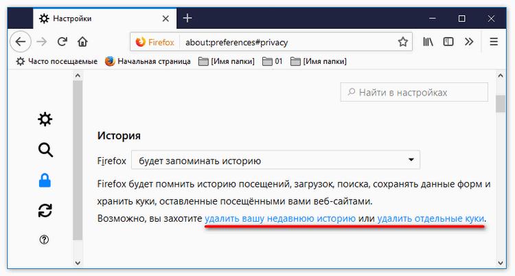 Очистить историю в Firefox