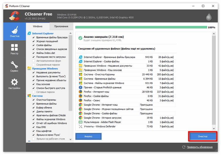 Очистка системы программы CCleaner