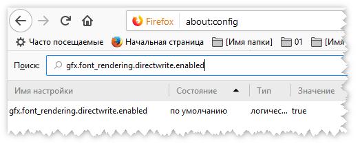 Параметр gfx.font в конфигурации Firefox
