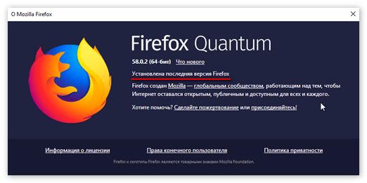 Последняя версия Mozilla FireFox