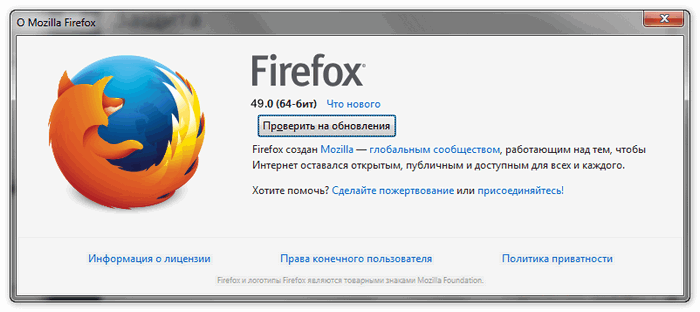 Версия браузера Firefox