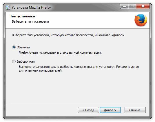 Выбор типа установки браузера Firefox