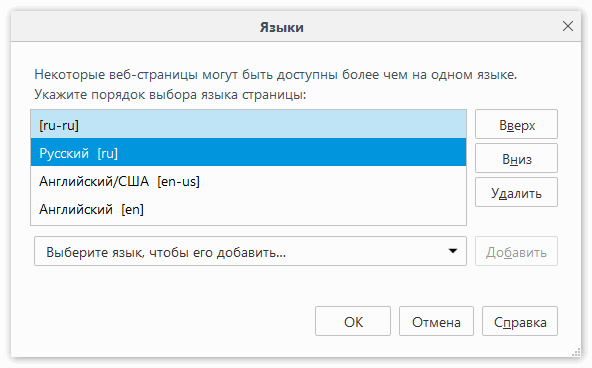 Выбор языка браузера Mozilla Firefox