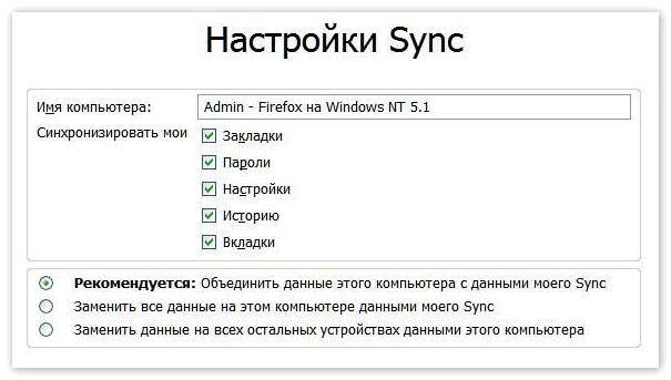 Заменить или объединить данные Sync Firefox