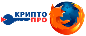 CryptoPro ЭЦП Browser plug-in для Mozilla Firefox