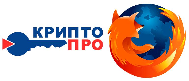 CryptoPro ЭЦП Browser plug-in для Mozilla Firefox