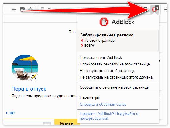 Иконка ABP в браузере