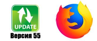 Скачать Mozilla Firefox 55 на русском