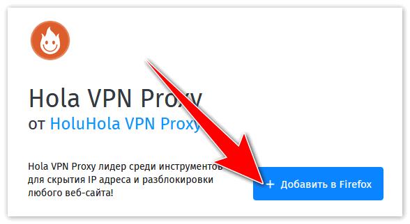 Добавить Hola в браузере