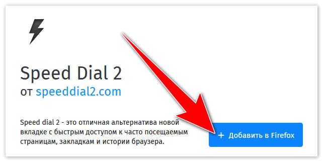 Добавить в браузер