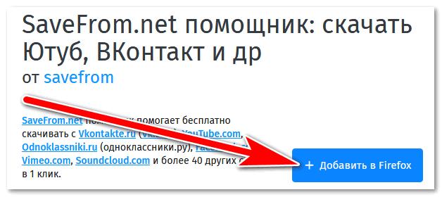 Добавить в Мозилу SaveFrom Net