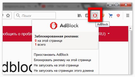 Иконка Adblock в браузере