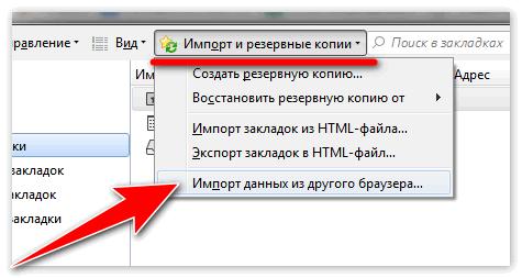 Импорт из другого браузера