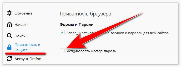 Использовать мастер паролей
