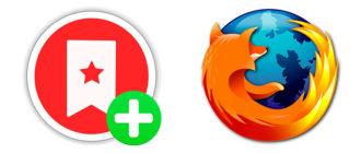 Как добавить закладки в Mozilla Firefox