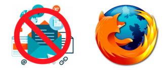 Как заблокировать рекламу в Mozilla Firefox