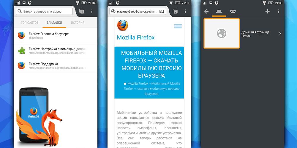 Мобильная версия Mozilla Firefox