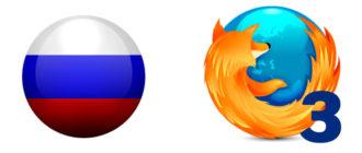 Mozilla Firefox 3 – русская версия