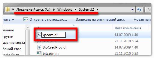 Найти файл xpcom
