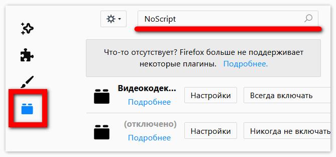 Найти NoScript