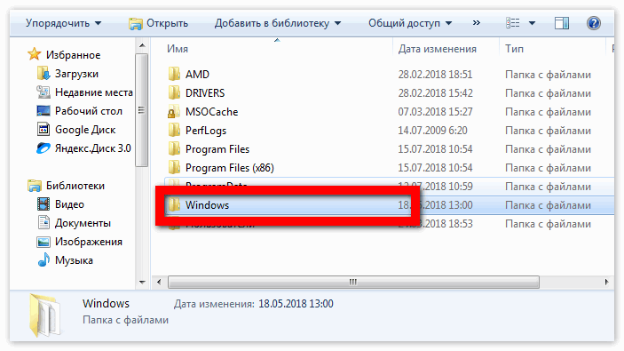 Открыть папку Windows