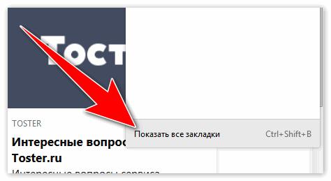 Показать все закладки в браузере