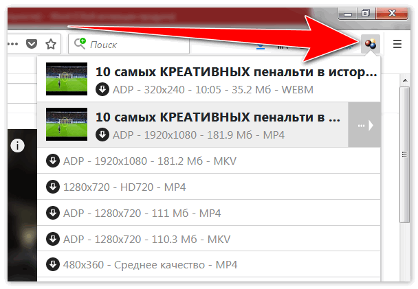 Скачать Video DownloadHelper
