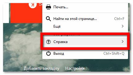 Справка браузера