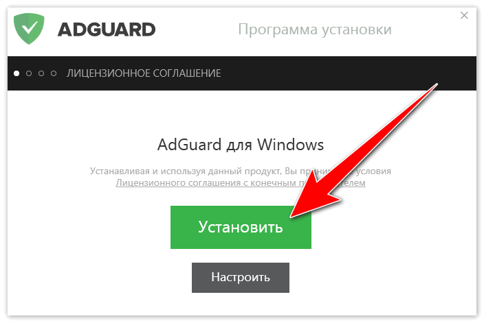 Установить Adguard