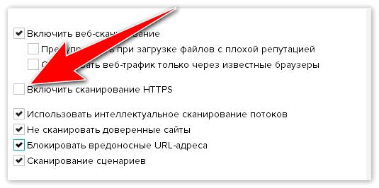 Включить сканирование HTTPS