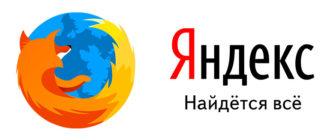 Яндекс как стартовая страница Mozilla Firefox