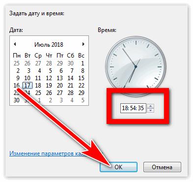 Задать правильную дату и время