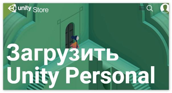 Загрузить Unity с официального сайта