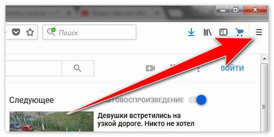 Зайти в меню браузера