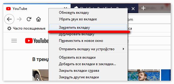 Закрепить вкладку в браузере